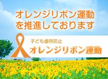 オレンジリボン運動を推進しております